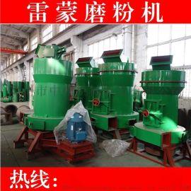 中州**细萤石雷蒙磨粉机**细能磨多少目?萤石磨粉机/中州机械