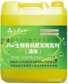 RW液体发酵剂 有机肥液体发酵剂--鹤壁市人元生物