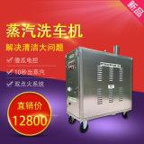 闯王CWR09A移动型蒸汽清洗机, 门店适用机型