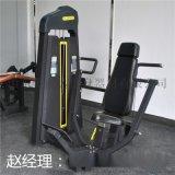商用健身器材/健身房專用健身器材/坐式推胸訓練器