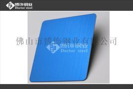 供应彩色不锈钢装饰板,304不锈钢宝石蓝拉丝板,不锈钢拉丝板