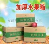 郑州生产纸箱厂家苹果包装纸箱梨纸箱外包装纸盒