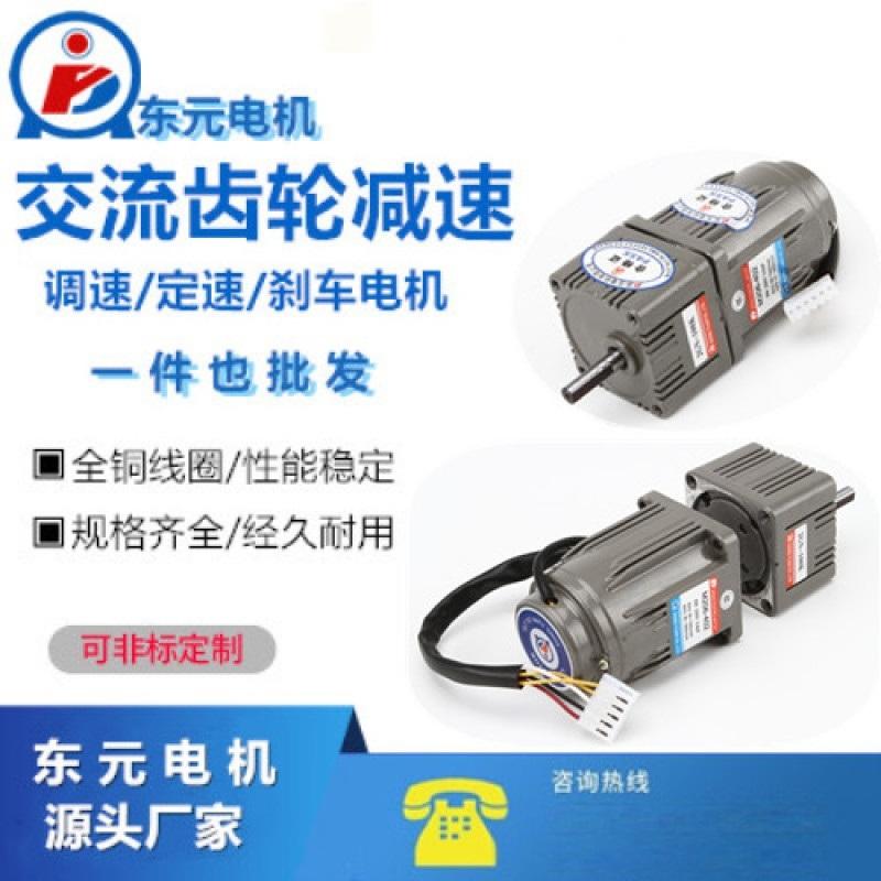 東元定速電機2IK6GN-C+2GN-50K