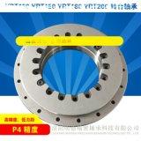 YRT120YRT150/YRT180/YRT200 转台轴承 回转轴承 高精分度头替代