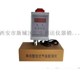 西安可燃气体检测报警仪13659259282