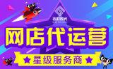 武汉网店托管哪个公司有效果