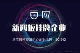 深圳百应AI全自动电销机器人电话机器人营销系统