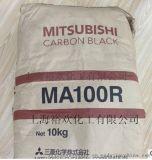 日本三菱进口色素炭黑MA100