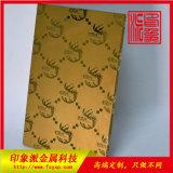 304蚀刻钛金不锈钢花纹装饰板厂家定制