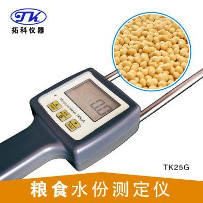 玉米水分儀 面粉水份含量測定儀TK25G