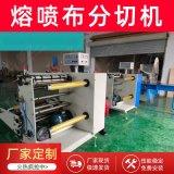 工厂直销熔喷布分切机 熔喷布口罩布分条机 过滤隔离材料割条机