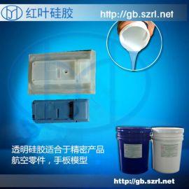 耐高温模具硅胶,精密铸造用的耐高温模具硅胶