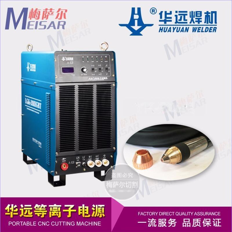 梅萨尔公司经销成都华远LGK-200A机用等离子切割机钢板下料切割机
