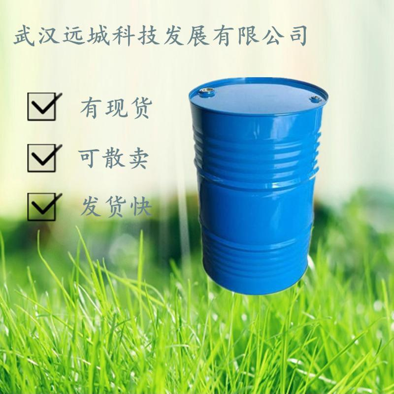 25KG/桶 杀菌剂 双十烷基二甲基氯化铵70% 7173-51-5