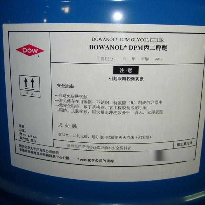 陶氏原裝丙二醇丁醚 綠色環保溶劑丙二醇丁醚