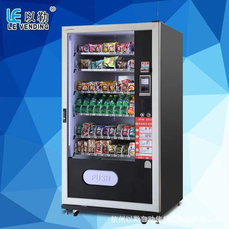 移動自動售貨機 可移動自動售貨機LV-205L-610B