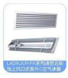 風口管道式紫外C空氣淨化器(LAD/KJDZ-FK)