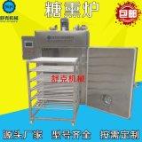供應老北京燻雞加工設備 家禽製品糖薰爐不鏽鋼材質廠家直銷