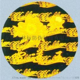 镭射激光防伪商标 佛山防伪标贴 全息激光标签