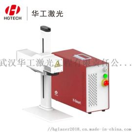 华工激光H-Smart便携式激光打标机
