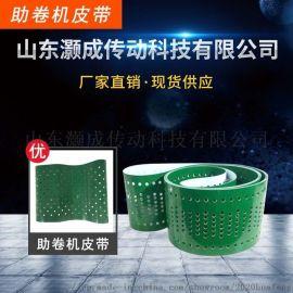 打孔输送带漏水透气激光冲孔片基带PVC平皮带