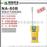 NA80-B泵吸式气体检测仪