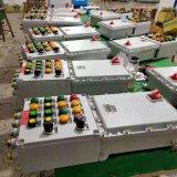 20KW電機防爆控制箱