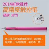 时尚礼品定制 电容手写笔超细头 苹果手机绘画手写笔 金属触控笔