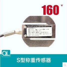 QLYS 圆S型称重传感器 实验传感器 **试验专用传感器