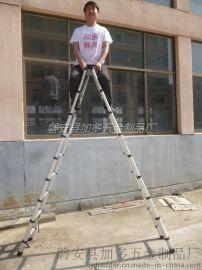 铝合金伸缩人字梯/铝合金工程梯/伸缩型折叠梯/可移动梯子