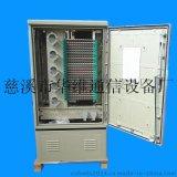 廠家直銷SMC光纜交接箱 576芯雙面開門光纜交接箱 光纖配線箱