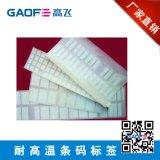 东莞耐高温标签厂家SMTh高温标签 3M标签 手机标签厂家
