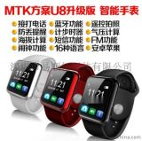 智慧手錶 U8 MTK藍牙手錶 帶耳機通話 收音安卓智慧藍牙穿戴手錶