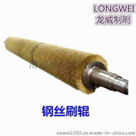 厂家定制钢铁铸造机械去锈钢丝清洗毛刷辊