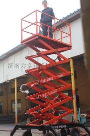 济南厂家定制 载重300/500KG移动液压升降平台 剪叉式高空作业车