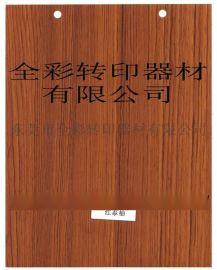 广东装饰行业热转印木纹纸批发免费寄样