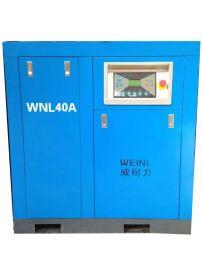 威耐力螺杆压缩机WNL-40A