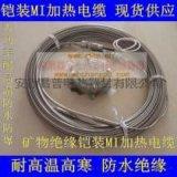 安徽昌普厂家生产耐高温MISS-220-316/340加热电缆 316L/316SS不锈钢加热丝