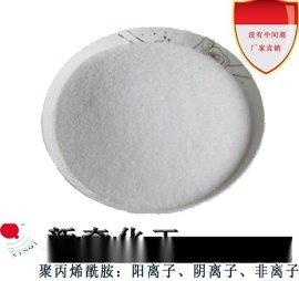 聚丙烯酰胺PAM絮凝剂,工业增稠剂净水剂