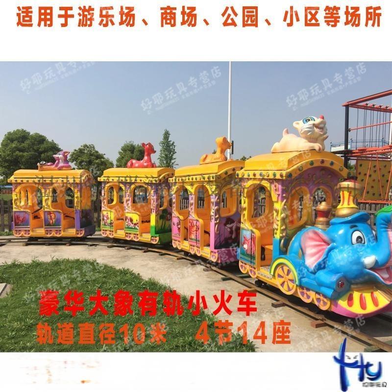 特价大象电动游乐轨道户外无轨小火车儿童游乐场公园广场有轨火车