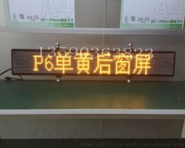 P6单黄车载led后窗广告显示屏