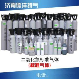 二氧化氮标准气体价格 厂家直销环境保护用标准混合气体