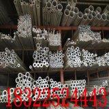 现货6063合金铝管,LY12铝管价格,灯具用铝管,规格齐全