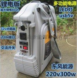 220v移动电源 太阳能交直流300w两用型便携式UPS/5/12V 220V