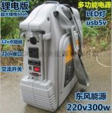 220v移動電源 太陽能交直流300w兩用型攜帶型UPS/5/12V 220V