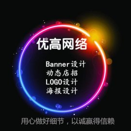 banner 动态店招 海报设计 LOGO设计 flash人设场景分镜