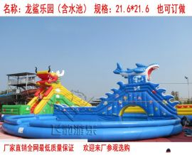 水上乐园 充气水滑梯 龙鲨戏水大滑梯大型户外广场游乐设备设施