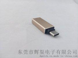 热销Type c TO USB 3.0 AF 金色铝合金壳转接头