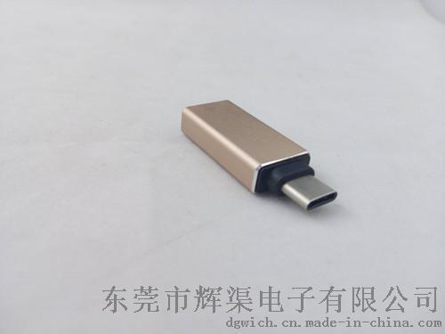 熱銷Type c TO USB 3.0 AF 金色鋁合金殼轉接頭