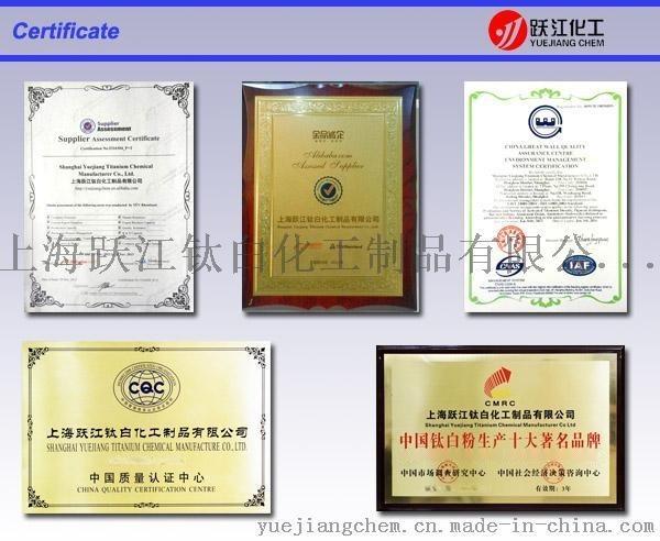 上海跃江**锐钛型钛白粉A102(通用型)**质量保证